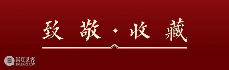 【致敬 • 收藏】以钩沉辑佚  致敬收藏 钩沉 工作 性质 保利拍卖 业务 人员 单件 作品 之中 古代 崇真艺客