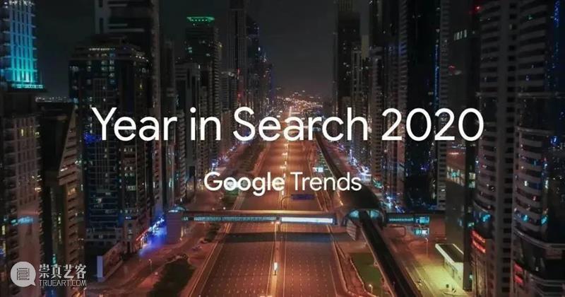 Newsstand186 | Google 2020年度热搜榜:为什么都在问why? Google why 经典 创意 商业 文化 资讯 动态 一早 文化力通讯 崇真艺客