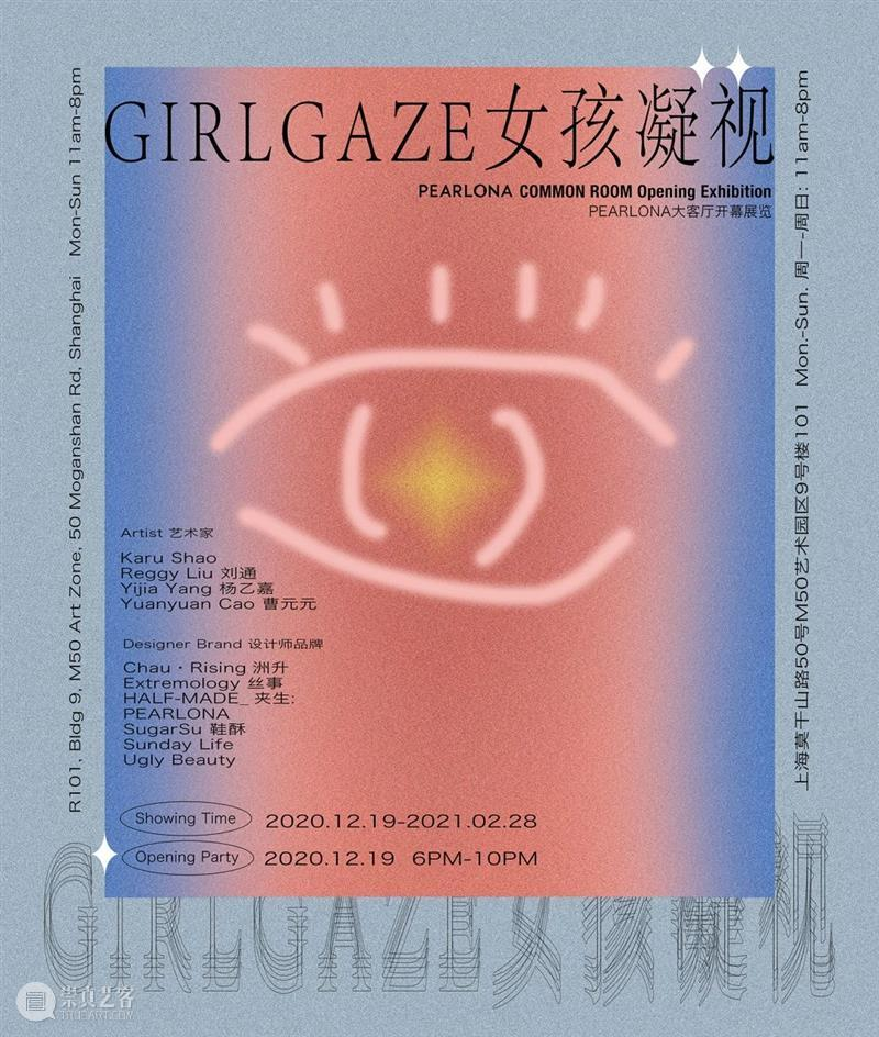 M50展览   「GIRL GAZE女孩凝视」联合展览   PEARLONA COMMON ROOM 女孩 GIRL GAZE ROOM EXHIBITIONPEARLONA大 客厅 时间 OPENING 日期 地点 崇真艺客