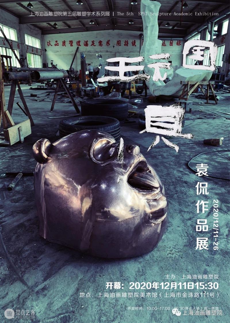 【上海油雕院|公共教育】《来自艺术家袁侃的邀请函》玩转雕塑绘画活动招募 活动 袁侃 艺术家 上海 雕塑 邀请函 上方 上海油画雕塑院 资讯 小朋友 崇真艺客