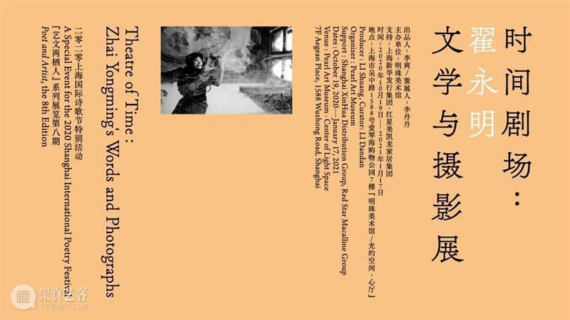 PAM Lecture | 肖水:当代诗人看到的当代诗人  PAM明珠美术馆 诗人 肖水 PAM Lecture 中国 国度 诗歌集 诗经 诗歌 生命力 崇真艺客