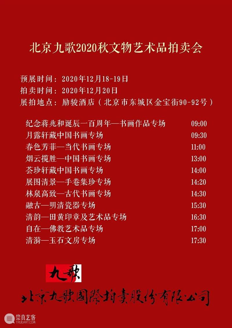 九歌20秋拍12月18日于励骏酒店举槌 九歌 励骏酒店 北京 文物 艺术品 拍卖会 北京励骏酒店 中国 古代 近现代 崇真艺客