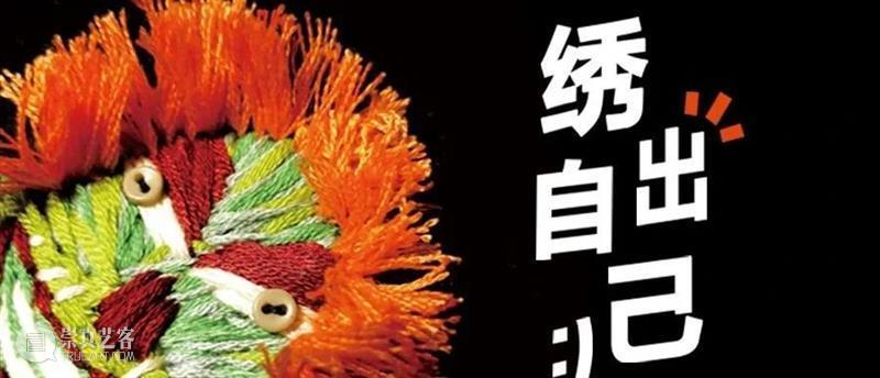 OCAT西安周末 | 刺子绣工作坊招募啦! OCAT 西安 刺子绣工作坊 工作坊 时间 地点 沣河东路 西咸沣东文化中心 多功能厅 楼下 崇真艺客