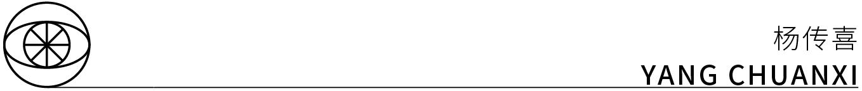 问象展讯|寻物·誌:杨传喜个展 杨传喜 个展 寻物 展讯 展期 Opening 地点 Location 艺术 空间 崇真艺客