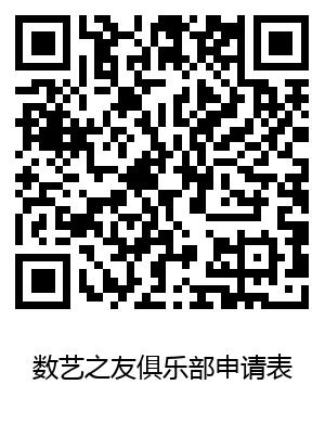 【13群】免费申请加入50000+数字艺术从业者的社群吧! 社群 数字 艺术 从业者 原文 微信群 以下 数艺网 交流群 实名 崇真艺客