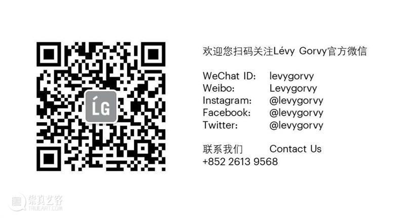 「厉为阁」亚洲正式更名为「厉蔚阁」 亚洲 厉蔚阁 Lévy Gorvy 香港 空间 外景 标识 中文 画廊 崇真艺客