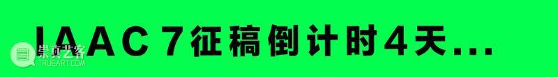 【IAAC 7】评委荐书 | 这些你都读过吗? 博文精选 上海民生现代美术馆 评委 IAAC 国际 艺术 截稿日 系列 北京大学艺术学院 美术 学系 丁宁 崇真艺客