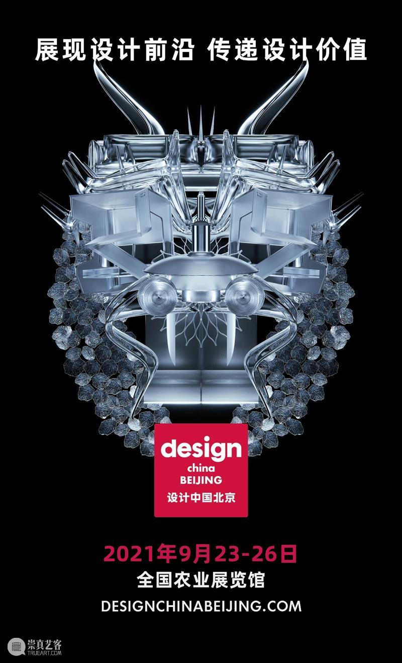 """全新设计大展""""设计深圳""""将于2021年重磅首发! 大展 深圳 亚洲 盛会 上海 上海世博展览馆 Exhibitors Interior Architecture Trends 崇真艺客"""