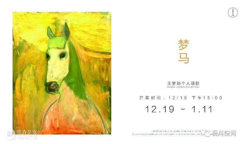 M50展览 | 「梦马」王梦地 |  吾月空间 王梦地 梦马 空间 吾月 情绪 身体 灵魂 艺术 现代人 思想 崇真艺客