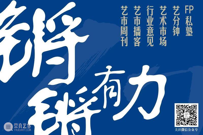 2020 AArt上海城市艺术博览会回顾 上海城市艺术博览会 以下 AArt 上海衡山路十二号 华邑酒店 艺术市场 新冠 疫情 各国 地区 崇真艺客