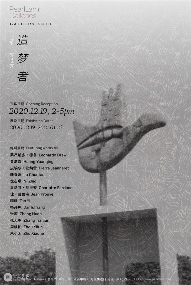 藝術門 上海|「造梦者」群展|与Gallery Sohe联合呈现 藝術門 上海 造梦者 群展 艺术 现代主义建筑 设计师 家具 系列 作品 崇真艺客