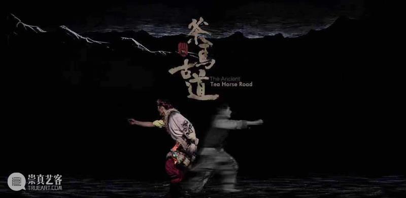 剧讯丨舞剧《川藏·茶马古道》——见证千年古道血脉交融 川藏 茶马古道 舞剧 千年古道 血脉 上方 中国舞台美术学会 右上 星标 本文 崇真艺客