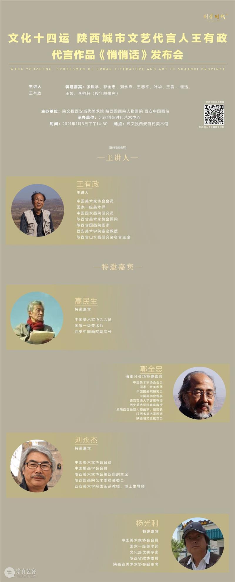 1月3日|文化十四运|陕西城市文艺代言人王有政代言作《悄悄话》发布会将全面首发启动双会场发布模式 王有政 文艺 发布会 悄悄话 文化 陕西 城市 代言人 会场 模式 崇真艺客