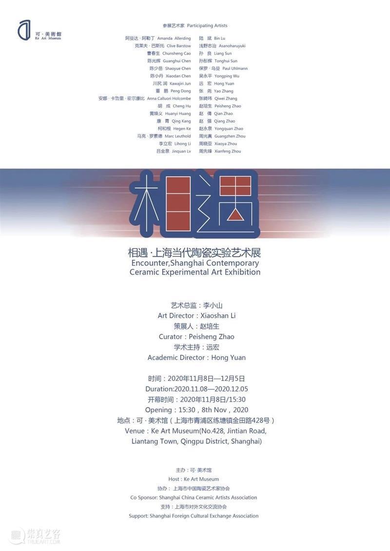 艺术家-赵永泉 相遇·上海当代陶瓷实验艺术展 上海 陶瓷 艺术展 艺术家 赵永泉 相遇 美术 Yongquan个人简介 Introduction 上海商学院艺术设计学院 教授 崇真艺客
