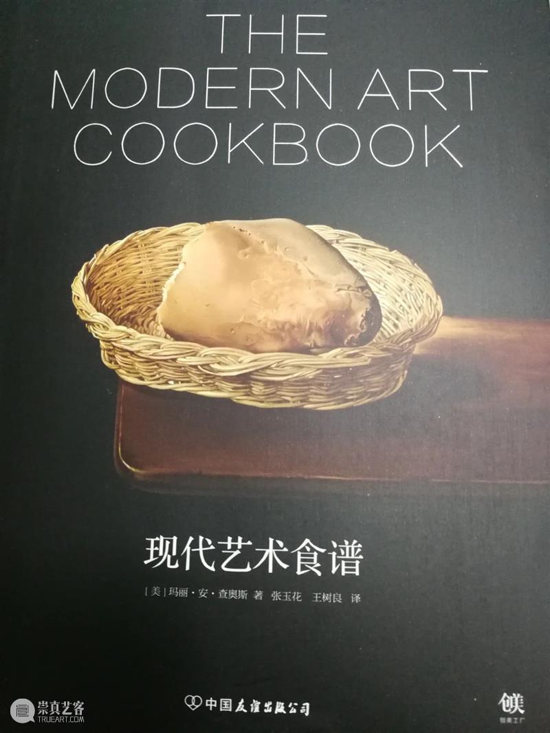 HOW Picks | Vol.9 食物在入侵当代艺术 Picks 食物 艺术 Vol.9 昊美术馆 趣味性 内容 栏目 公众 团队 崇真艺客