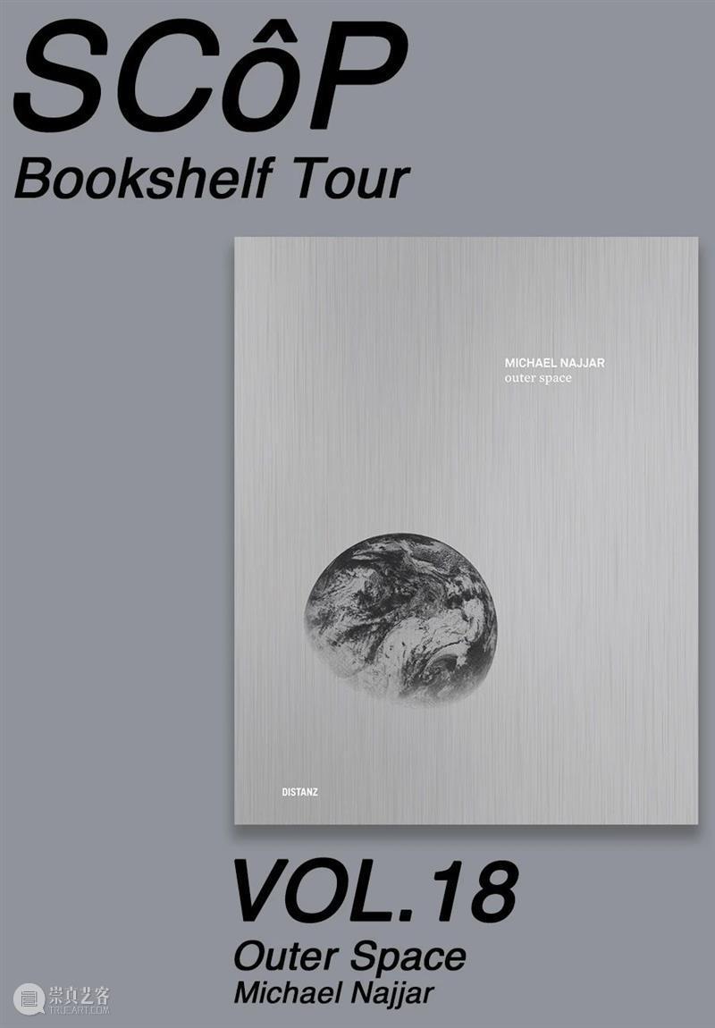 SCôP Bookshelf Tour | VOL.18《Outer Space》 Space 宇宙 世界 人类 地平线 未知的空间 太空 好奇心 本能 深处 崇真艺客