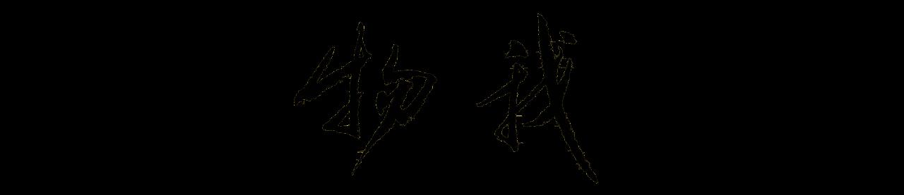 艺术家推介 | 物我——春申阡陌(二) 春申 艺术家 阡陌 闵行区美术家协会 时间 地点 上海市 闵行区 黎明路 美博美术馆 崇真艺客