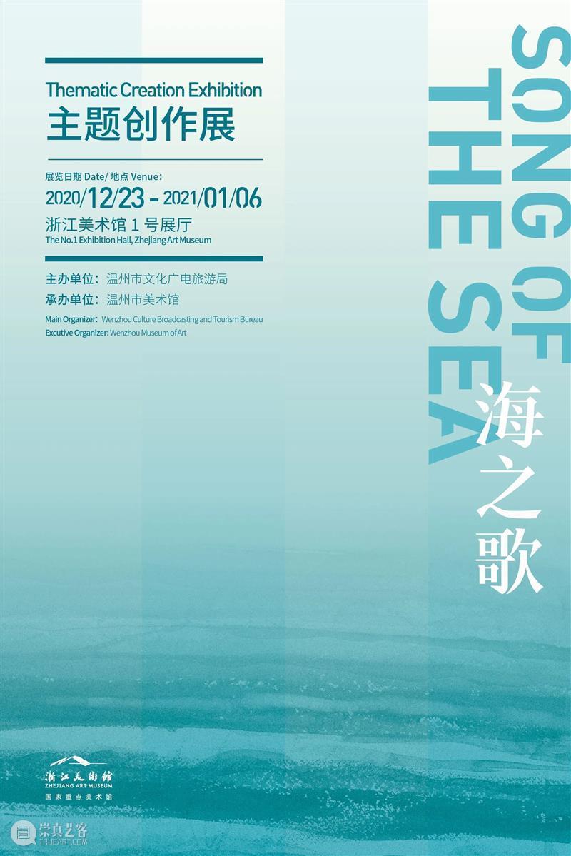 展览预告|海之歌主题创作展 即将开展 海之歌 主题 创作展 主办单位 温州市文化广电旅游局承办单位 温州市 美术馆 日期 开幕式 时间 崇真艺客