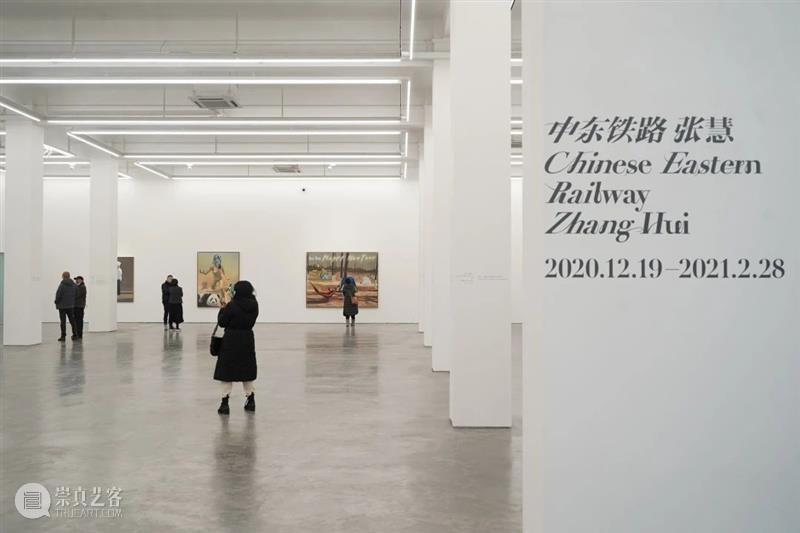 正在展出 | 中东铁路:张慧 中东铁路 张慧 现场 长征空间 北京 吕健菲 崇真艺客