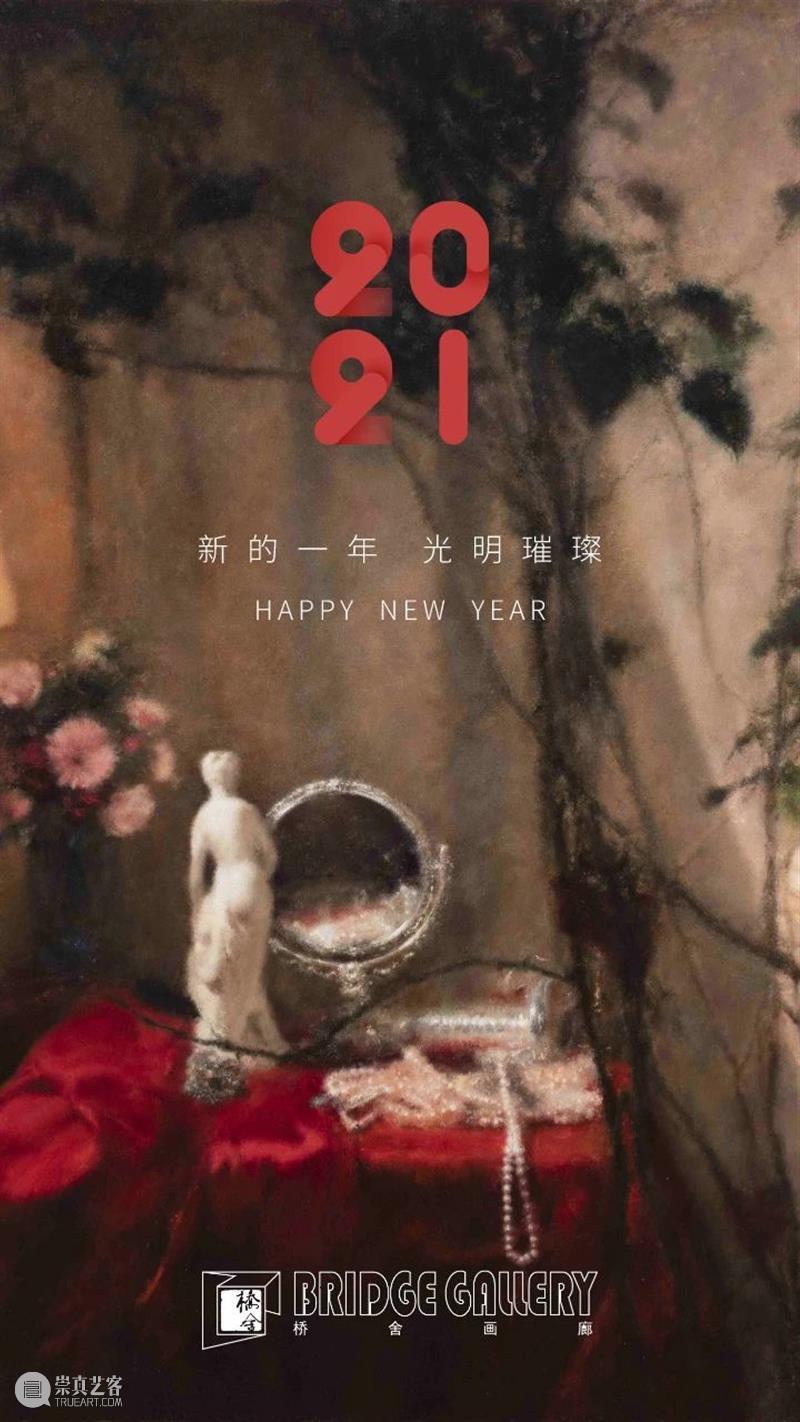 桥舍画廊 | 2021  新年快乐 桥舍画廊 以来 GALLERY Beijng Shenzhen 北京 时间 地址 北京市朝阳区 酒仙桥路 崇真艺客