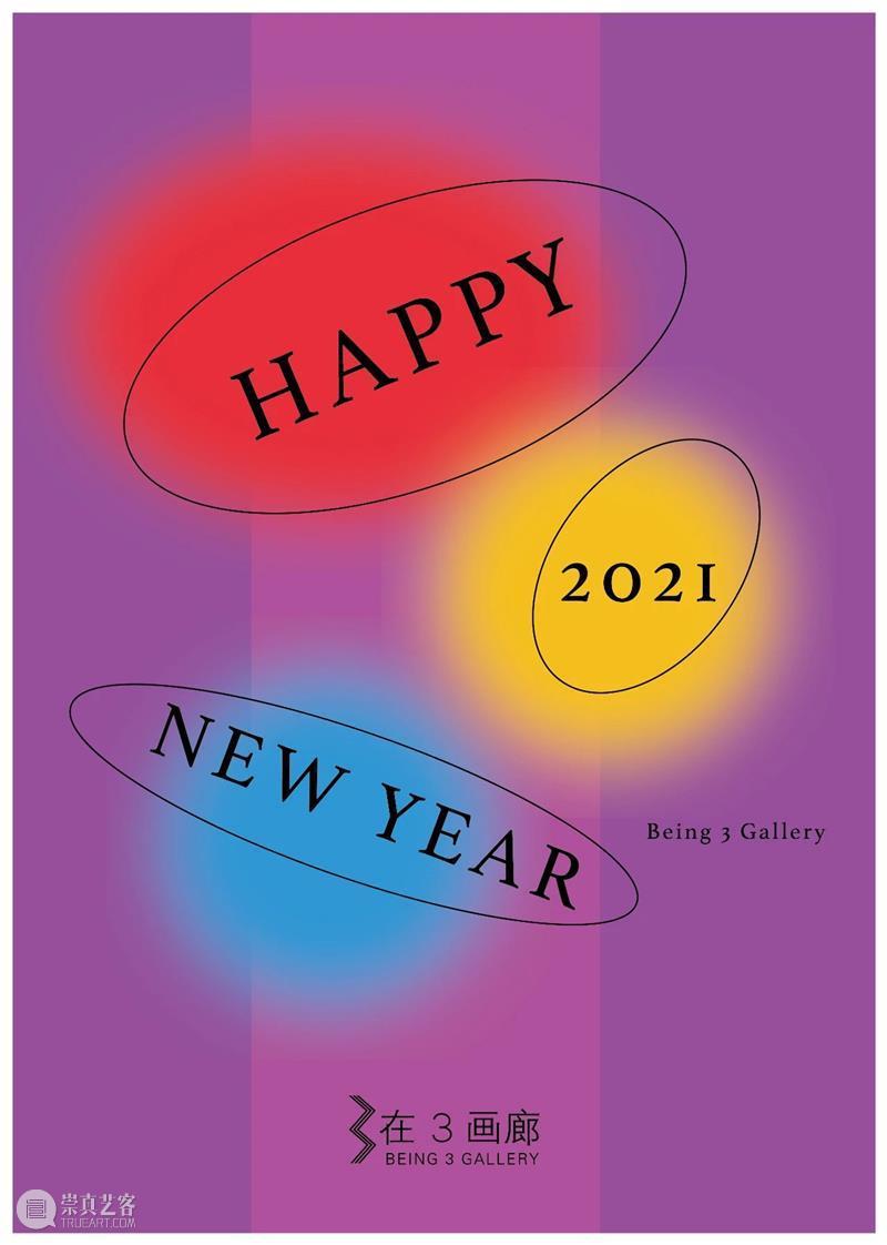 新年快乐2021 崇真艺客
