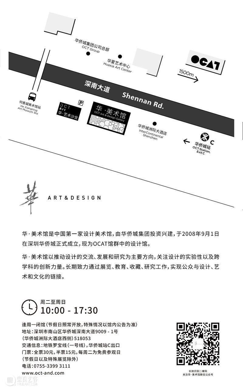 华·美术馆元旦假期正常开放 华·美术馆 假期 疫情 措施 观众 人员 信息 体温 数据行程卡 深圳 崇真艺客