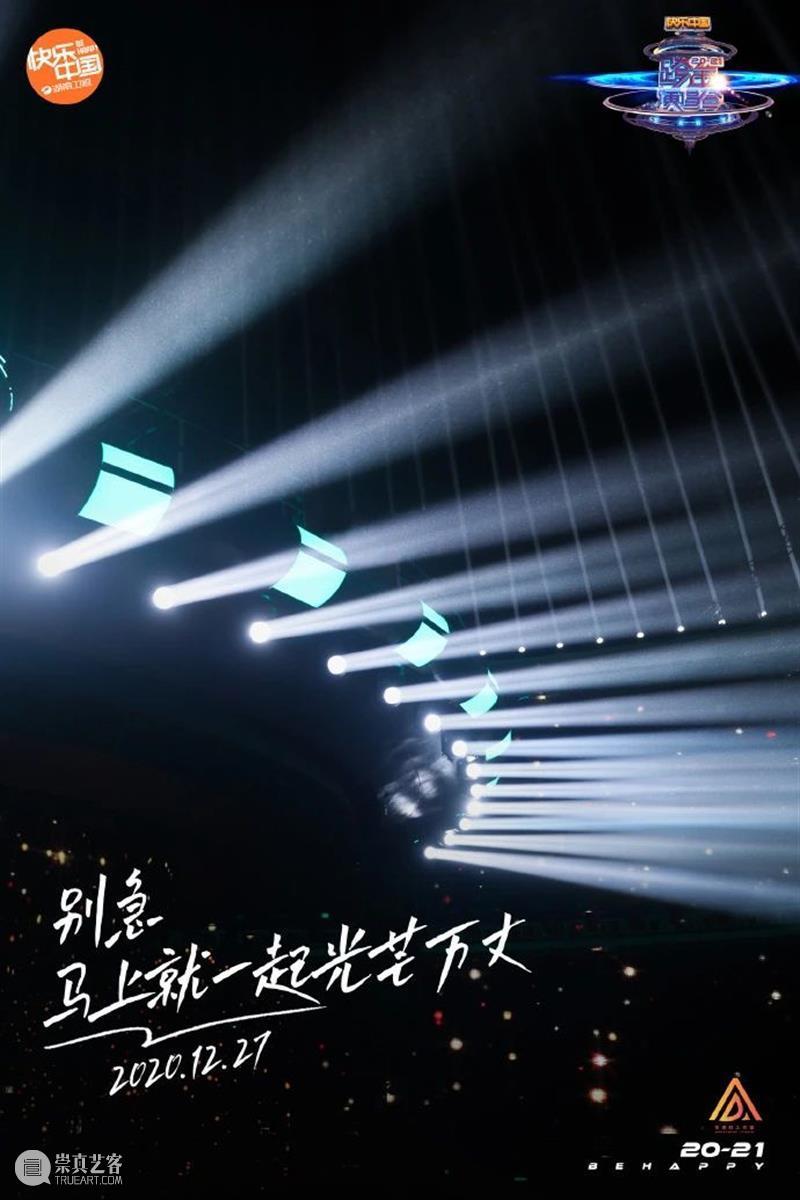 舞美设计 | 湖南卫视跨年演唱会,AR技术缔造虚拟的未来城市 湖南卫视跨年演唱会 舞美 未来城市 技术 本文 微信公众号 演艺科技传媒 晚会 海口五源河 体育场 崇真艺客
