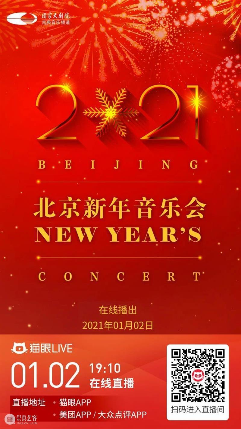 拥抱2021,从聆听一场新年音乐会开始! 新年 音乐会 四气 万寿初今朝 希望 新冠 肺炎 疫情 国家大剧院 国家 崇真艺客