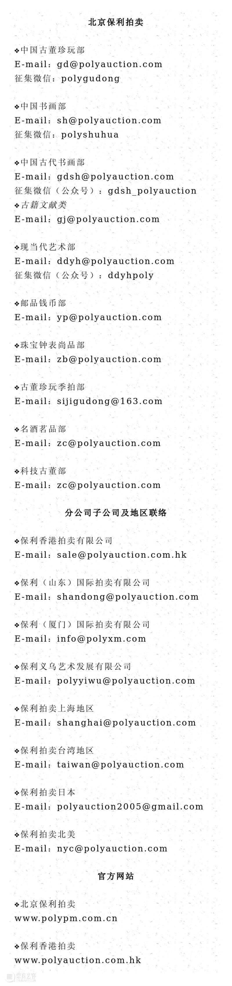 【保利拍卖】现当代艺术部网拍1月推出 艺术 保利拍卖 新年 假期 过后 北京保利拍卖 艺术部 网络 专场 拍品 崇真艺客