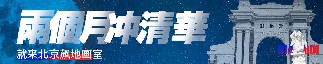 不管怎么样,都要相信自己会满载而归!—— 张冲 张冲 人物 团队 编辑 张冲张 四川美术学院 一线 美术 经验 北京 崇真艺客