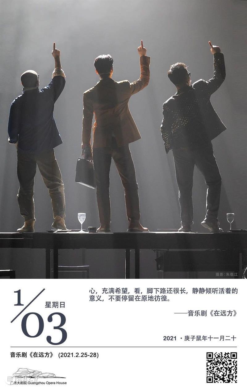 艺述·日历丨1月3日  广州大剧院 崇真艺客