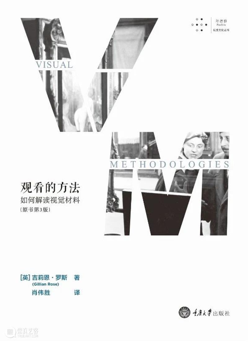 吉莉恩·罗斯 | 观看的方法:美术馆和博物馆的技术 方法 美术馆 博物馆 技术 吉莉恩 罗斯 肖伟胜 视觉 材料 重庆大学出版社 崇真艺客
