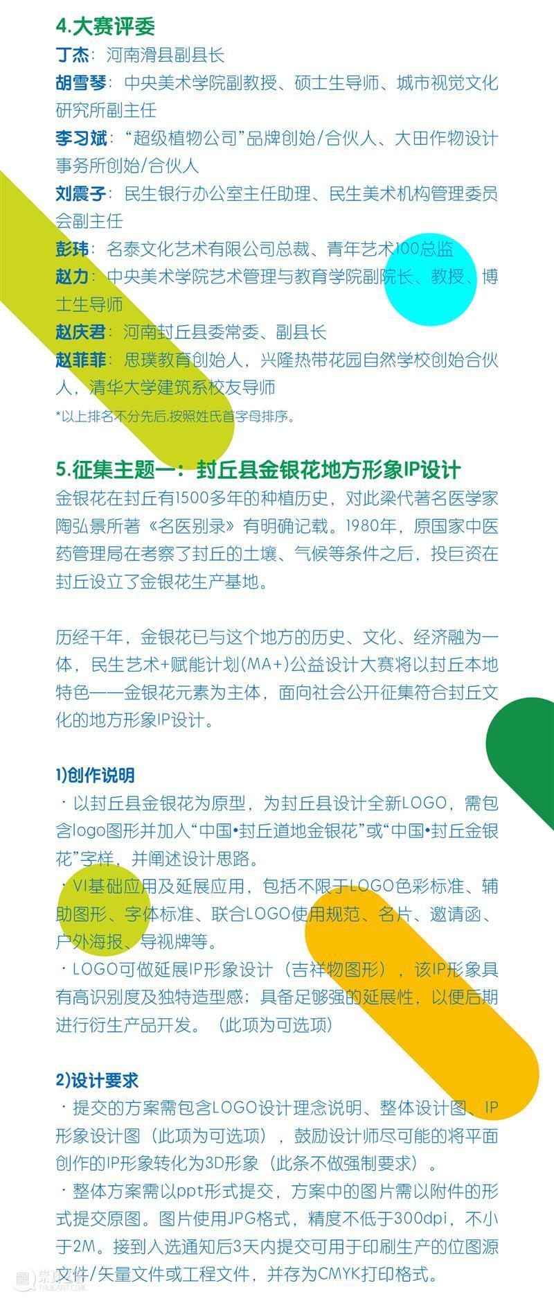 延期公告 | 民生艺术+赋能计划(MA+)公益设计大赛报名延期至1月14日 崇真艺客