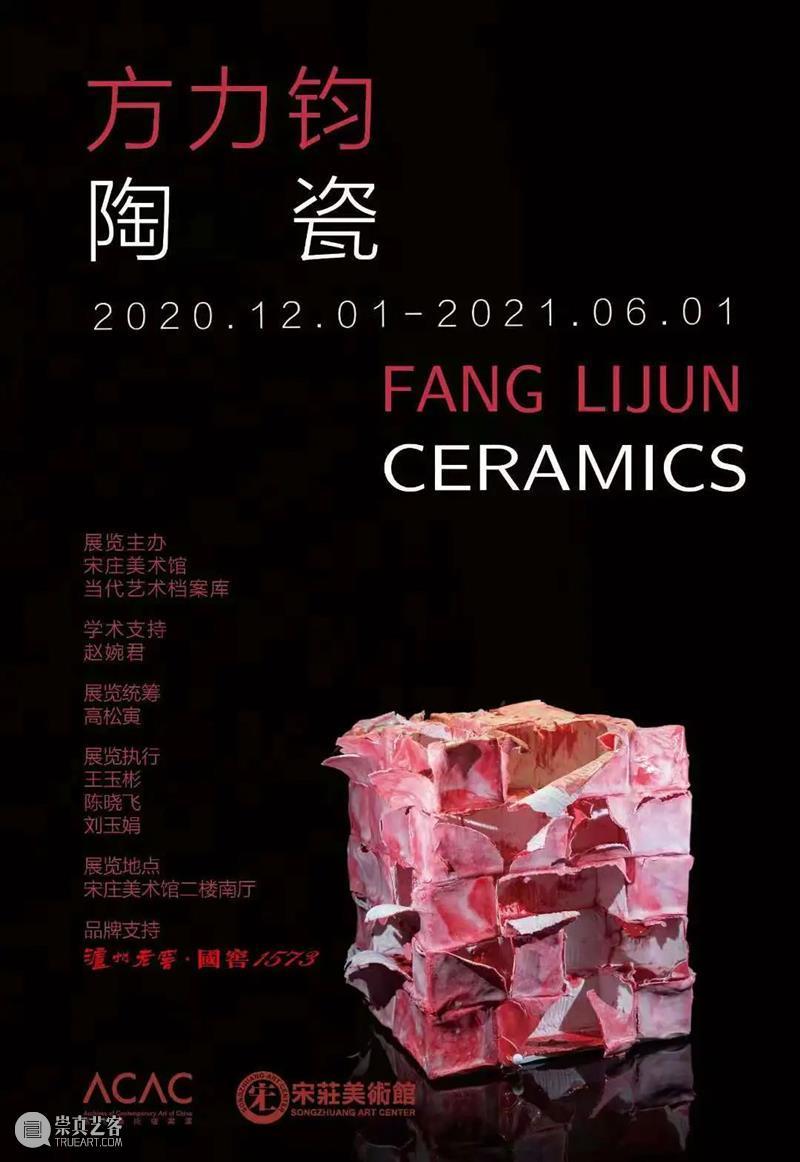 文献|刘骁纯:对《中国美术报》的历史记述 崇真艺客