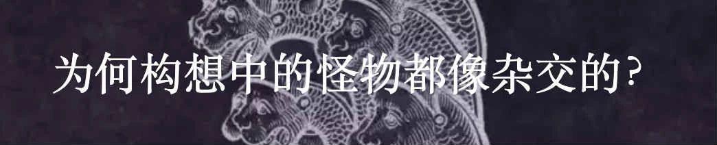 庞然怪物谱:更广泛的文化想象 文化 庞然 怪物 利维坦 泰坦 巨人 盘古 夸父 防风氏 西方 崇真艺客