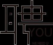 新年的第一次招聘,来了! 新年 企业介绍多棱镜网络科技有限公司 国内 互联网 +智慧博物馆 整体 解决方案 领导者 文博 行业 崇真艺客