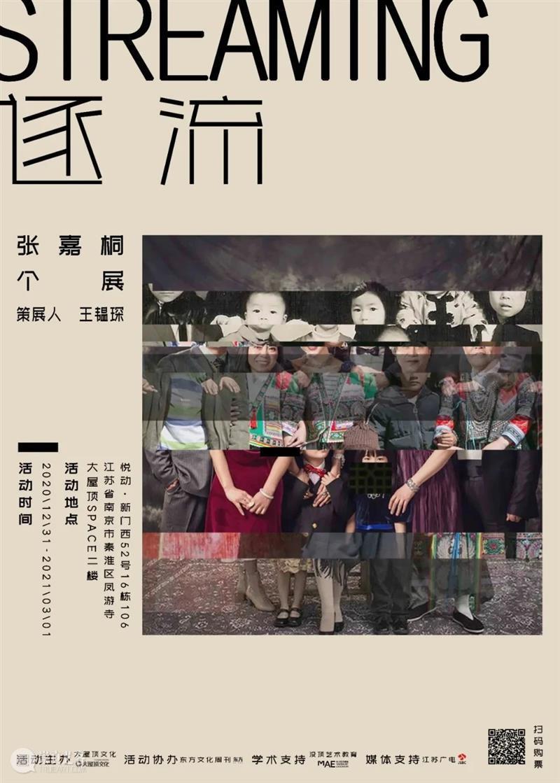 南京一月观展指南丨AMNUA艺术资讯 AMNUA 艺术 南京 指南 资讯 博物馆 美术馆 Museum 南京艺术学院美术馆 南京市 崇真艺客