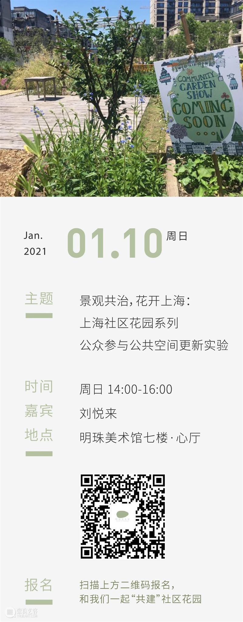 PAM Lecture 刘悦来:景观共治,花开上海——上海社区花园系列公众参与公共空间更新实验 空间 景观 花园 刘悦来 上海社区 上海 系列 公众 实验 PAM 崇真艺客
