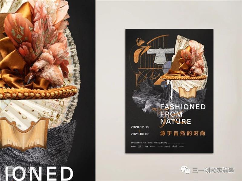 源于自然的时尚 | 展览平面设计概念 时尚 概念 平面 源于自然的时尚 中展 万物 中国 今昔 英国 VA博物馆 崇真艺客