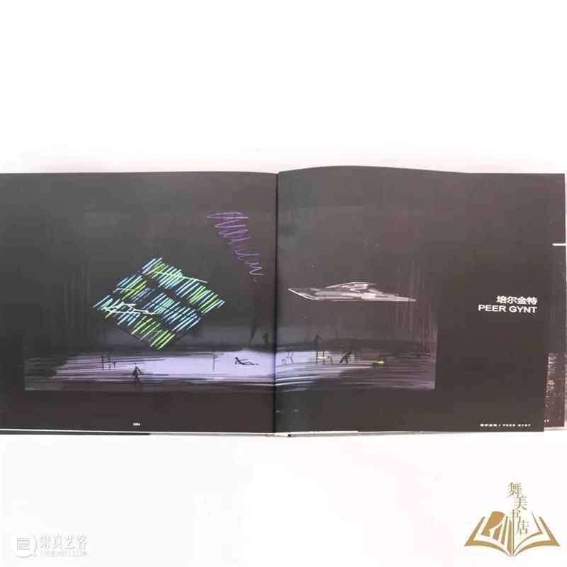 2021 每周享买一本书|《阳光下的苍白或灵光再现——刘科栋舞台设计》 刘科栋 阳光 灵光 舞台 苍白 图片 一键 苦痛 世界 艺术 崇真艺客