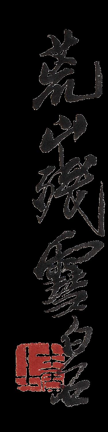 【保利拍卖】御寒祛疫 冬日安康 保利拍卖 安康 春生 节气 时节 气温 季节 日子 寒潮 师友们 崇真艺客