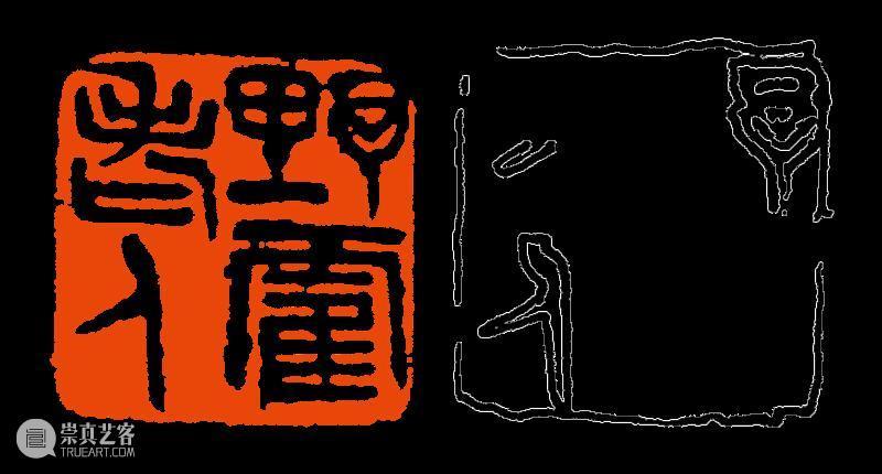 【篆刻讲堂】章法构成的基本原则:对立统一(二) 讲堂 基本原则 吴昌硕 初名 俊卿 初字香朴 苍石 仓石 昌硕 昌石 崇真艺客