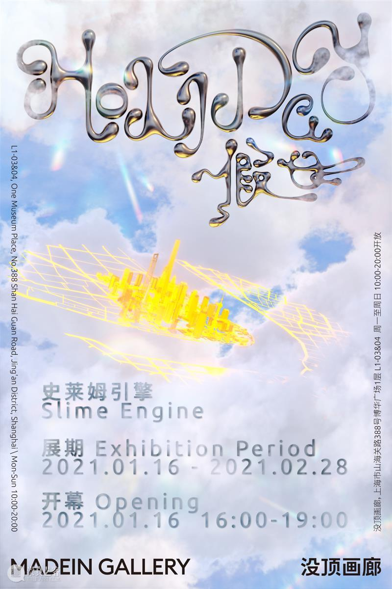 MadeIn Gallery | Slime Engine New Exhibition Opens on January 16 崇真艺客