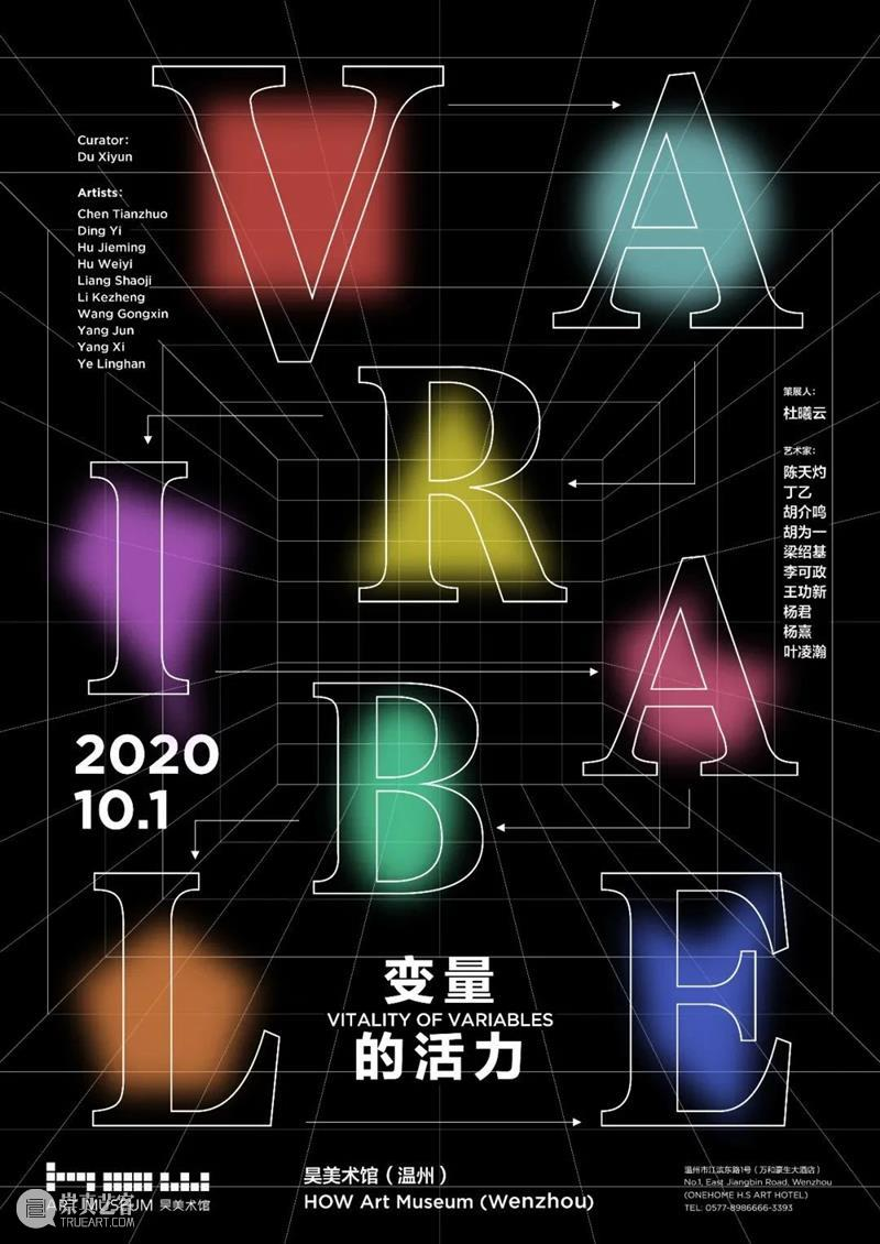 HOW we did in 2020 —— 展览篇 展览篇 新冠 疫情 生活 浪潮 水滴 方向 左右 HOW 活动 崇真艺客