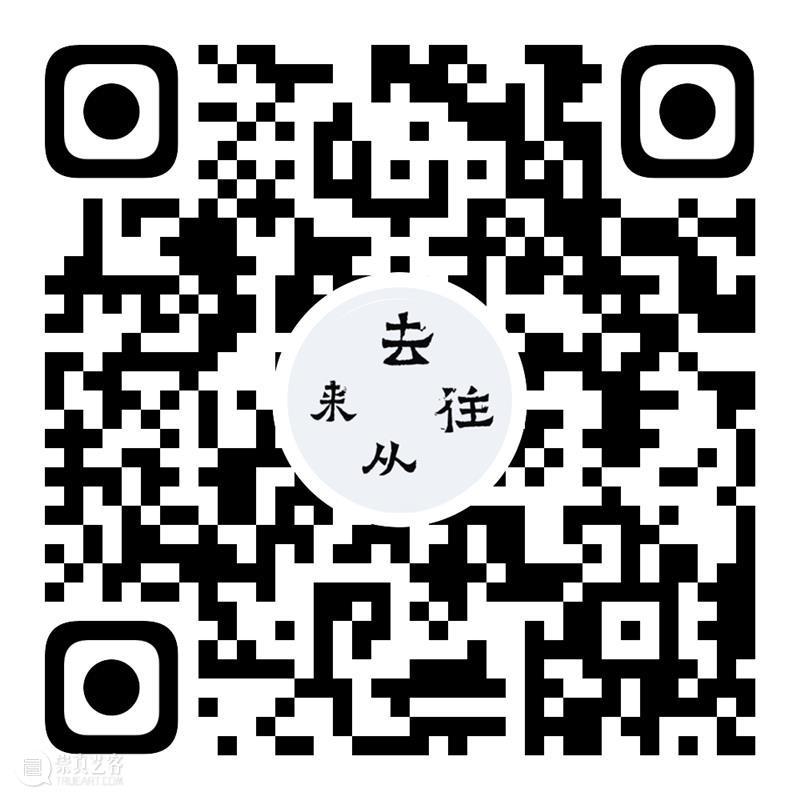 """【上海油雕院 l 研讨·主题对话】""""去往从来(2021)第三回展—— 雕塑实践与书学拓展""""系列学术活动(附完整直播二维码) 活动 学术 雕塑 主题 二维码 上海 系列 上方 上海油画雕塑院 资讯 崇真艺客"""