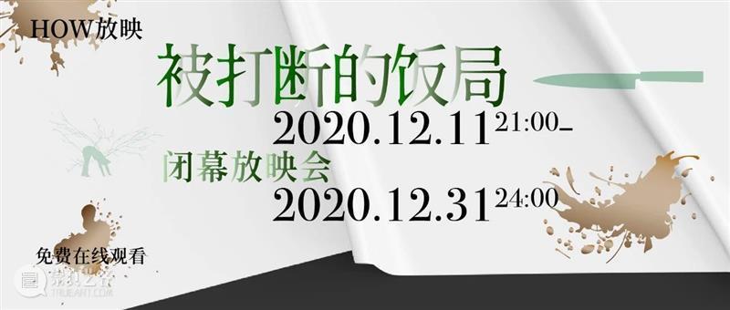 HOW we did in 2020 —— 公教篇 教篇 新冠 疫情 生活 浪潮 水滴 方向 左右 HOW 活动 崇真艺客