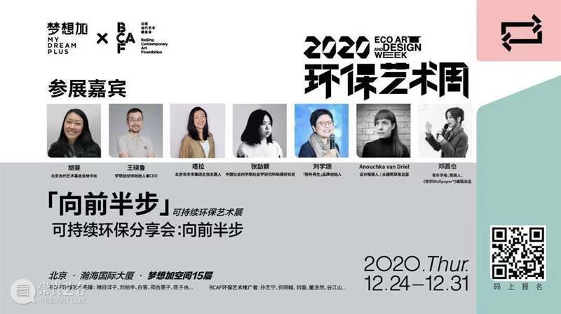 BCAF 2020下半年工作分享|勇敢地一起迎接2021! 崇真艺客