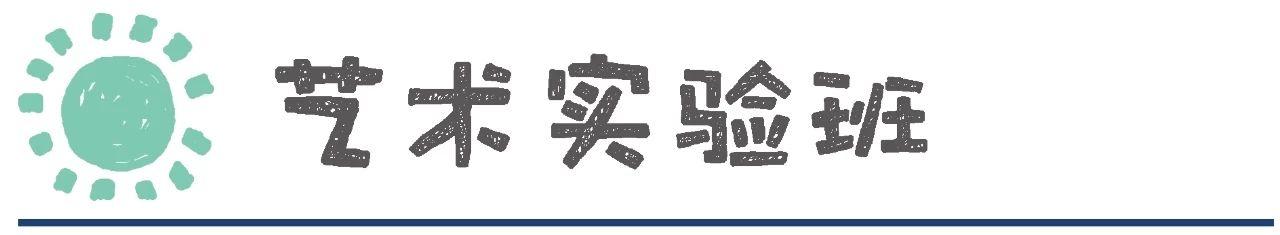招生 | 2021年寒假主题教学班、艺术实验班招生啦! 博文精选 广东美术馆订阅号 寒假 主题 艺术 实验班 广东美术馆 大美艺术培训中心 美术 时间 方式 课程 崇真艺客