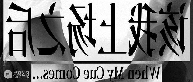 McaM 评论丨《该我上场之后》:谁爱失控的身体 身体 之后 McaM 以下 文章 广东艺术 杂志 作者 徐佳蕙 王梦凡 崇真艺客