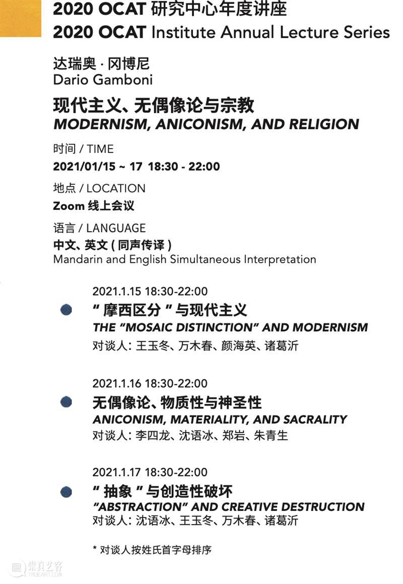 2020 Annual Lecture Series   Modernism, Aniconism, and Religion Modernism and Aniconism Religion distinction Egypt however aniconism World destruction 崇真艺客